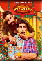 Bol Bachchan First Look
