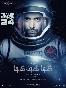 Tik Tik Tik Tamil Movie Poster  4