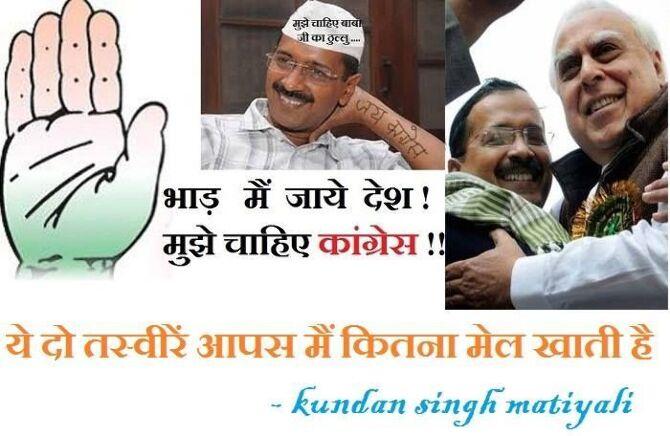 AAP Congress Bhai Bhai
