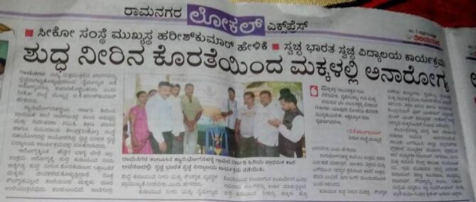 Vijayavani Ramanagara
