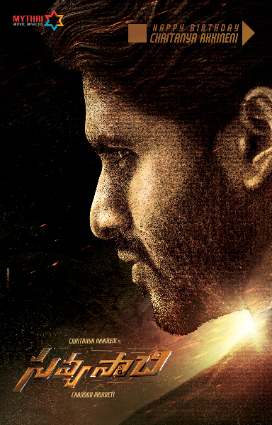 Savyasachi Movie Poster  4