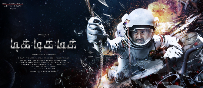 Tik Tik Tik Tamil Movie Poster  5