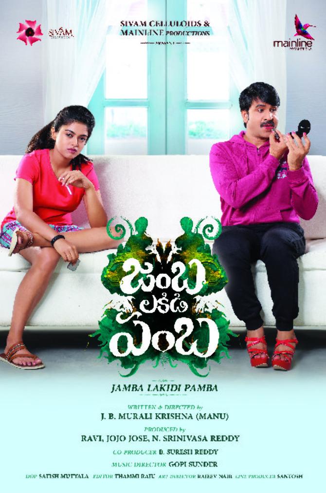 Jamba Lakidi Pamba Movie Logo Event  2