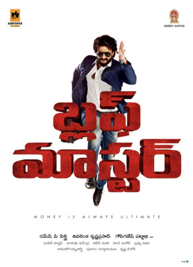 Puri jagannath Released Bluff Master Movie Title Logo  13